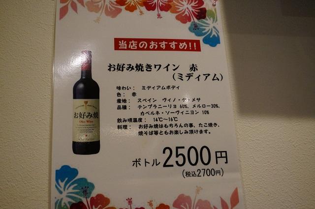お好み焼きワインDSC03387