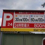 JR茨木駅東側の駐車場を一つ追加。写真を見てたら気付いたんですけど・・・