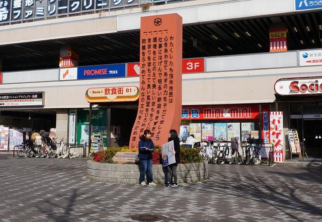 茨木市ブランドロゴアンケートに立つDSC04119