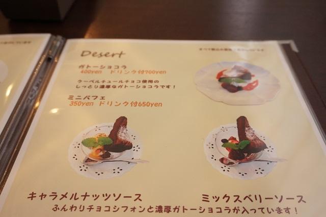 すみれカフェのデザートメニューDSC03032