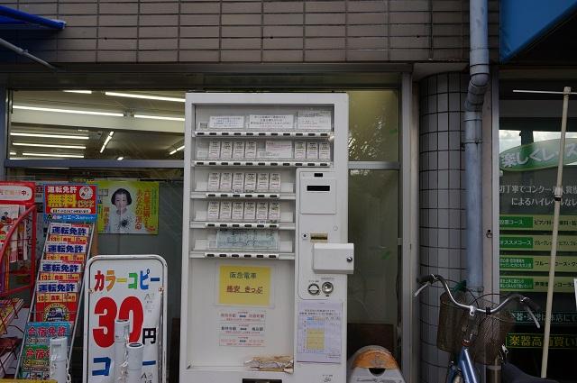 総持寺長谷川広文館前格安きっぷ自販機DSC03417