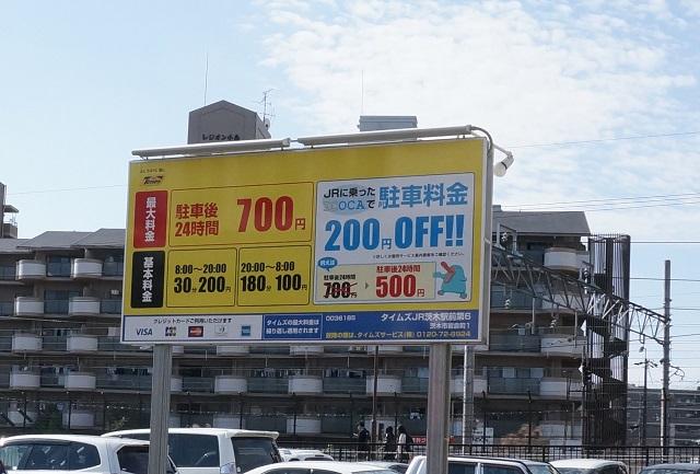 タイムズJR茨木駅前第6駐車場料金DSC01653