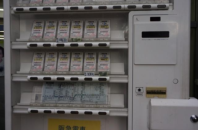 格安切符土日・時差切符片道DSC03419