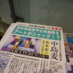 1月22日生涯学習センターきらめきが!HUB-IBARAKI PROJECT