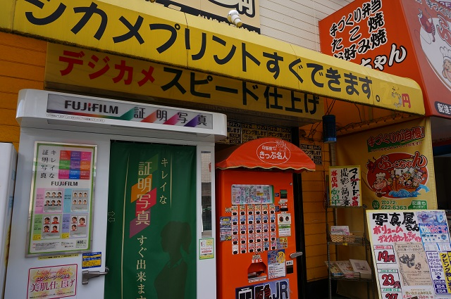 阪急総持寺駅前きっぷ名人があるところDSC03370