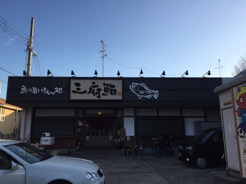 三府寿司外観IMG_5361