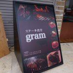 gramオモテの看板DSC04303