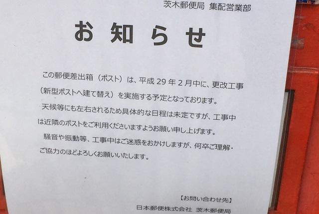 春日商店街入口ポスト工事のお知らせIMG_5488