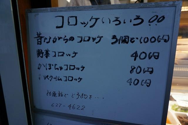 惣菜もみの木コロッケ料金DSC03910