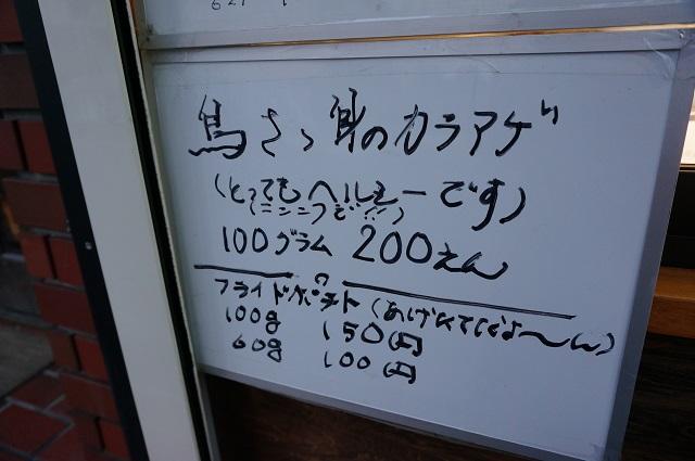 惣菜もみの木唐揚げ料金DSC03911