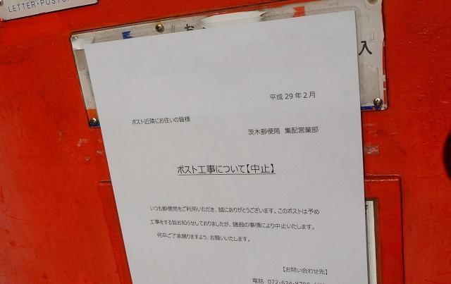 ポスト工事中止のお知らせDSC04595