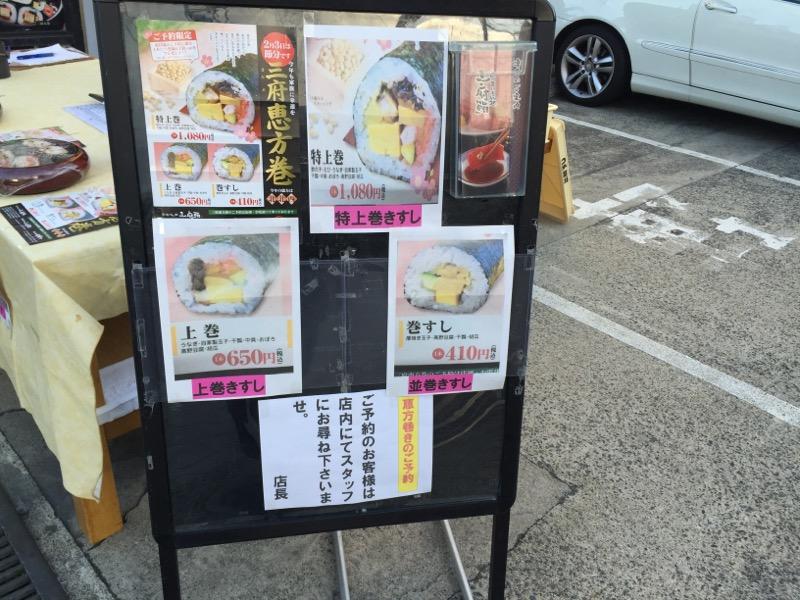 三府寿司恵方巻看板IMG_5359