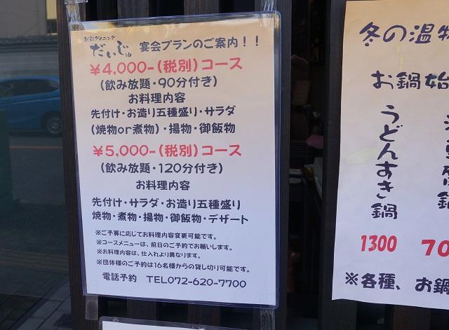 だいじゅ宴会メニューDSC04165