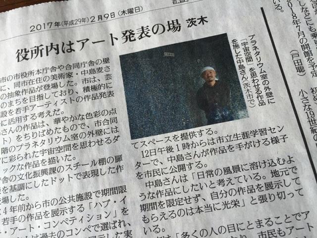 ハブイバラキ中島さん記事IMG_5459