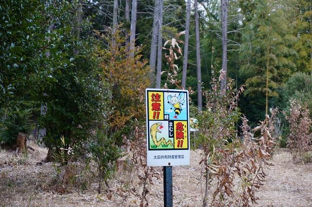太田神社まむし注意の看板DSC03893