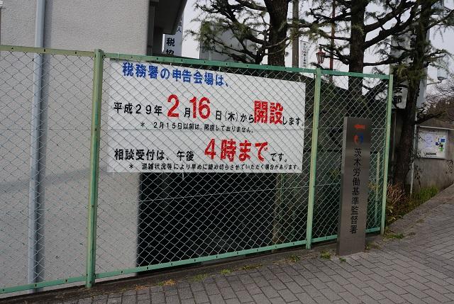 茨木税務署そばの角DSC04776