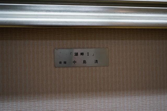 福祉文化会館中島さんの名前DSC05005