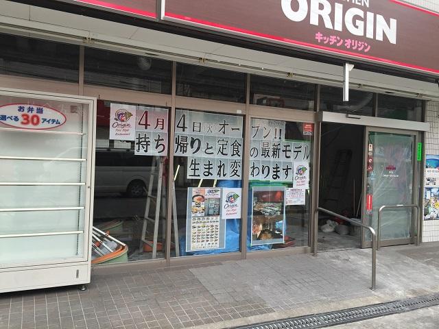 オリジンの工事外観IMG_5874