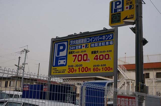 茨木税務署前コインパーキング料金DSC04774