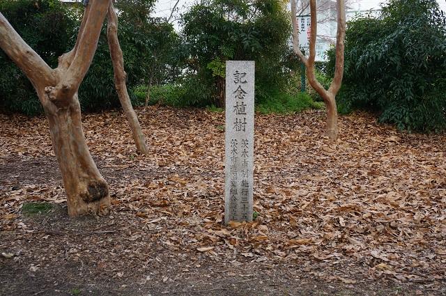 茨木市制35周年記念石碑