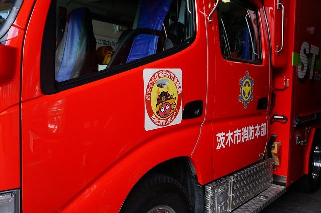 茨木童子消防自動車DSC04850