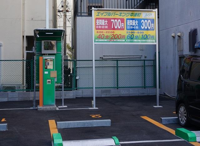mammaya近く駐車場料金DSC04477