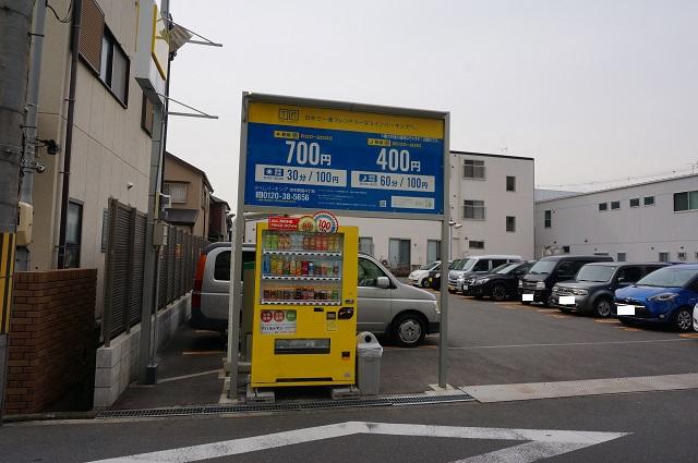 税務署近くタイムパーキング茨木駅前4丁目DSC04763