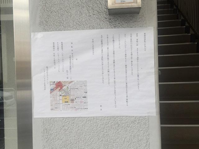 JR西のピタットハウス閉店のお知らせIMG_6431