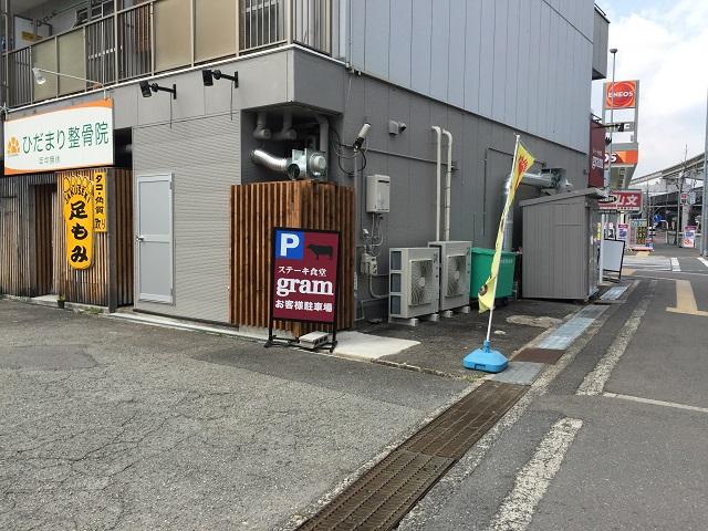 gram駐車場看板IMG_5892