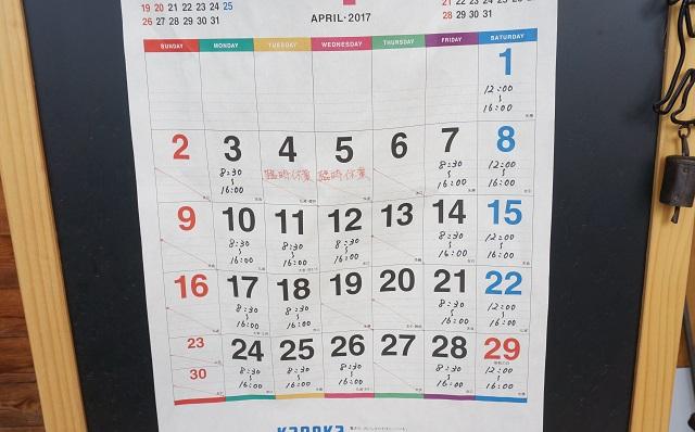 MonAmi4月営業スケジュールDSC05446