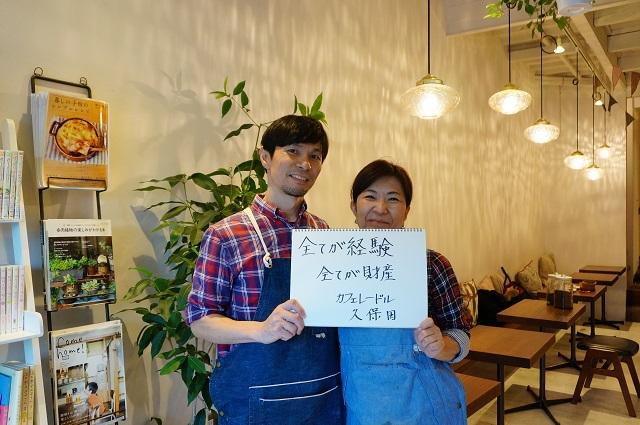カフェレードル久保田さんDSC04755