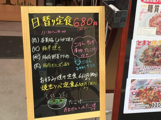 お好み焼きCafe紅組日替わりメニューIMG_6182