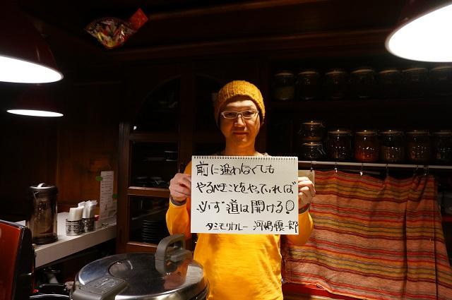 タシモリカレー河嶋さんDSC04553