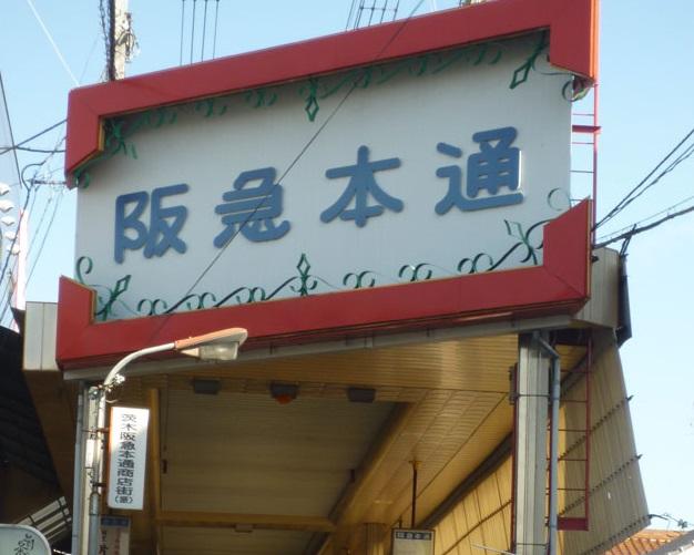 阪急本通商店街西側から725f9ea3bece80aa489cb882fd1dd698
