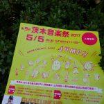 2017年茨木音楽祭(イバオン)、知っておきたい今年のポイントと会場一覧