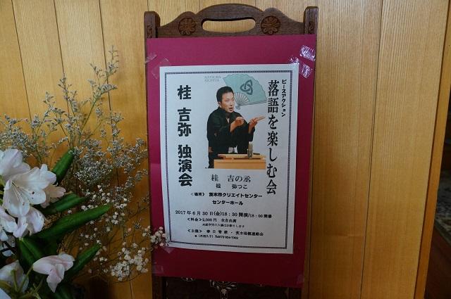 桂吉弥独演会のお知らせDSC05685