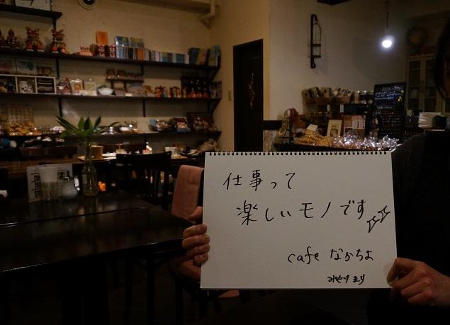 カフェなかちよさんDSC04660
