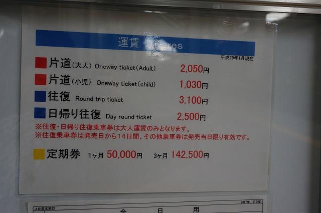 関西空港行きバス運賃表DSC05459
