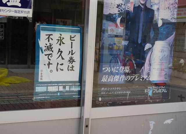 23阪急茨木本町通り商店街ビール券DSC05623