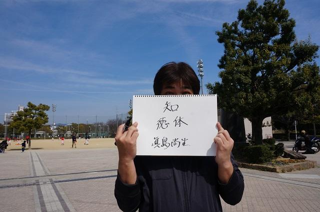 茨木遊びで眞島さんDSC04894