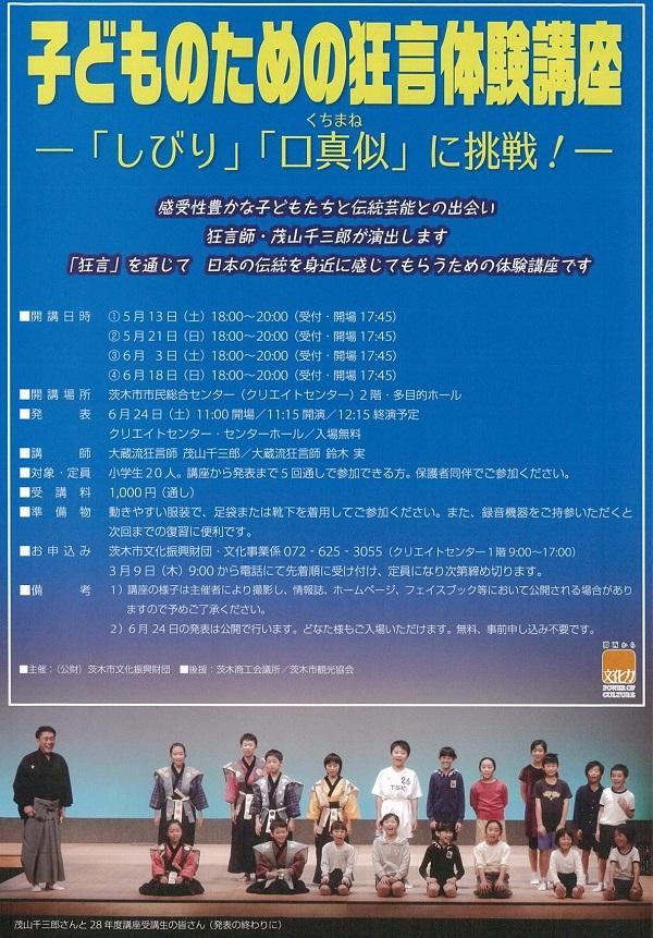 狂言体験茨木文化財団