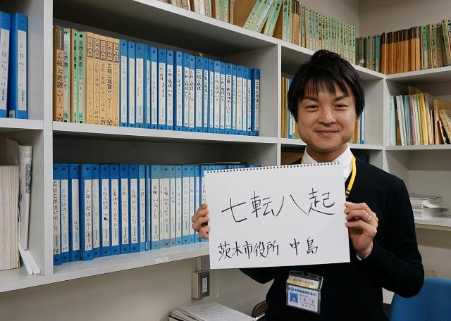 茨木市役所中島さんDSC04627