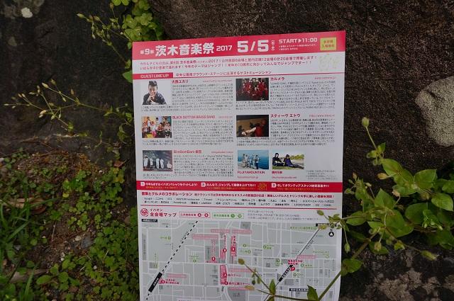 茨木音楽祭チラシ裏面2017DSC05430