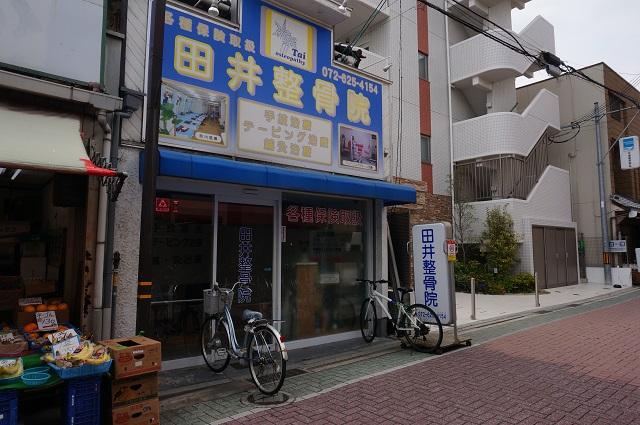 9阪急茨木本町通り商店街田井整骨院DSC05602