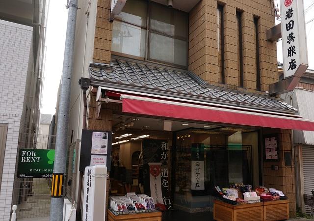 12阪急茨木本町通り商店街岩田呉服店DSC05606