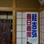 茨木出身の落語家・桂吉弥さんの春日寄席、5月3日で300公演達成!