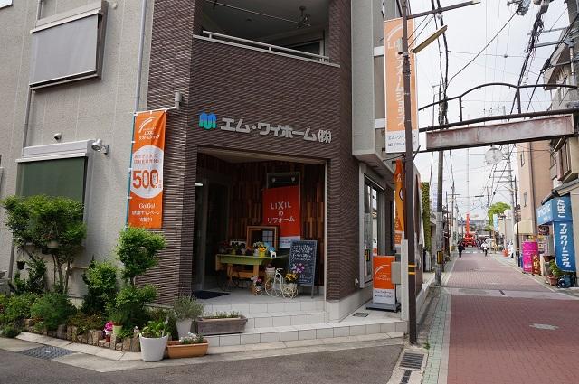 25阪急茨木本町通り商店街リフォーム店DSC05628