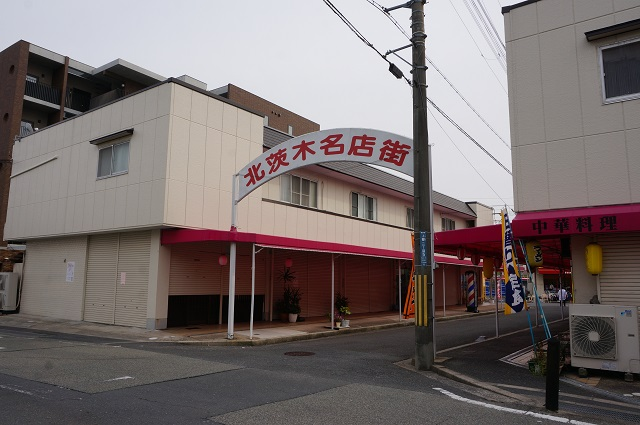 北茨木名店街アーチ向かって右からDSC05230