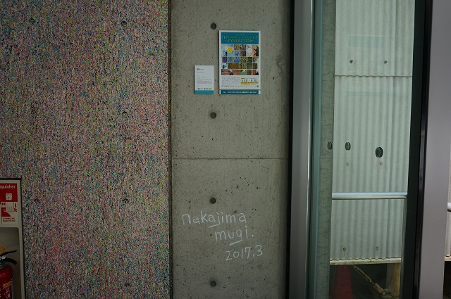 ハブイバラキ中島麦さんサインDSC05838