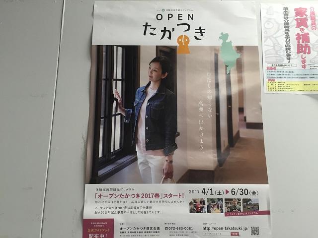 高槻のポスターIMG_7168